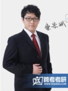 跨考政治名师—桑宏斌