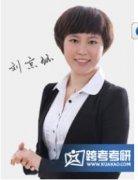 管理综合名师—刘京环