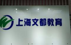 文都考研上海文都考研怎么样?学员来说
