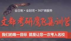 文都考研文都考研2021鹰飞集训营收费标准揭秘